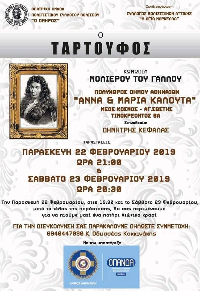 """Θεατρική Ομάδα Βολισσού έρχεται στην Αθήνα με την κωμωδία """"Ο Ταρτούφος"""""""